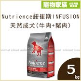 寵物家族-Nutrience紐崔斯INFUSION天然成犬(牛肉+豬肉)5kg