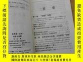 二手書博民逛書店罕見胡狼卡洛斯18483 馬拉 中國社會出版社 出版1997