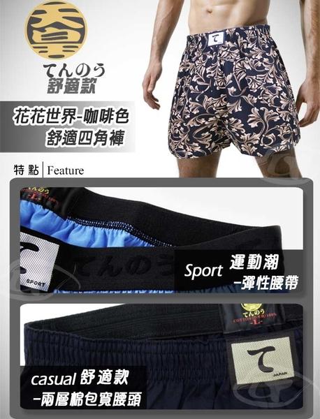 【天皇】舒適悠閒-花花世界平口褲-咖啡色