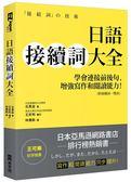 (二手書)日語接續詞大全: 學會連接前後句,增強寫作和閱讀能力!