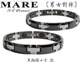 【MARE-精密陶瓷】對鍊 系列:黑陶鎢十字   款