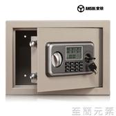 安鎖/ansol電子密碼保險櫃 25CM超小型迷你家用日記資料保險箱雙十二全館免運