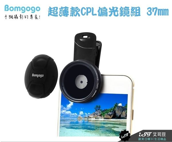 【Bomgogo 超薄款CPL偏光鏡組】 37mm 專業級鏡頭 可配L6鏡頭組使用