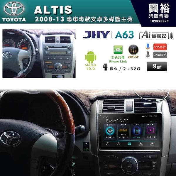 【JHY】2008~2013年TOYOTA ALTIS專用9吋螢幕A63系列安卓主機*雙聲控+藍芽+導航+安卓