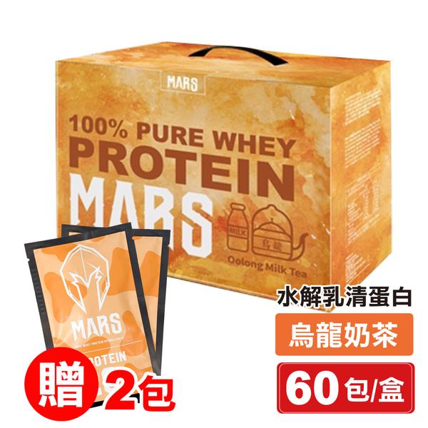 (1盒贈2包) 戰神MARS 水解乳清蛋白 (烏龍奶茶) 35gx60包+2贈包 專品藥局【2016257】
