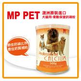 【力奇】MP PET 骨骼保健鈣磷粉(犬貓用) 500g-310元【最佳鈣磷比例&鈣質補給營養】可超取 (F903B02)