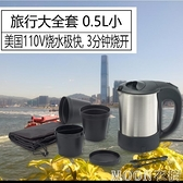 110V熱水壺旅行電熱水壺便攜雙電壓304不銹鋼110V220伏燒水杯0.5L 現貨快出