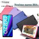 【愛瘋潮】歐珀 Realme narzo 30A 5G 冰晶系列 隱藏式磁扣側掀皮套 保護套 手機殼 可插卡 可站立