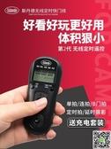 佳能6D 7D 750D 760D 550D相機50D 450D 500D 1100D1200D賓得K5 K7 K30 K50定時快門線遙控器延時攝影 MKS宜品