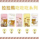 Rilakkuma 拉拉熊 Nokia 6 吃吃吃系列 彩繪保護軟套
