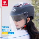 永恒電動摩托車頭盔夏季雙鏡片防曬紫外線男女士四季輕便半覆式盔 亞斯藍