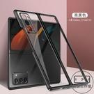 三星W21殼超薄手機殼Galaxy W21折疊屏保護套全包防摔皮套【輕派工作室】