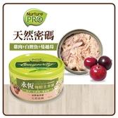 【力奇】天然密碼 永恆貓無穀主食罐-雞肉+白鰹魚+蔓越莓80g 超取限48罐 (C092B03)