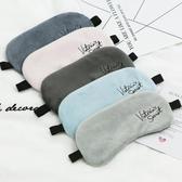 眼罩睡眠遮光透氣女男士可愛韓國冰袋睡覺護眼罩耳塞防噪音三件套 LannaS