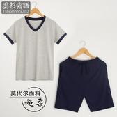夏季男士睡衣套裝短袖短褲莫代爾V領薄款青年半袖大碼男款家居服
