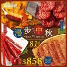 漫步中秋-81折4入【快車肉乾】肉紙2包...
