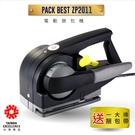 【台灣製造】ZP2011 手提式電動捆包機 送 捆包帶一大捲 台灣精品 穩定 耐用 打包機 包裝 省力