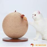 貓抓板貓咪磨爪玩具麻繩貓抓球編織圓貓窩【小獅子】