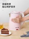 快煮壺 電熱水壺家用自動斷電保溫一體開水...