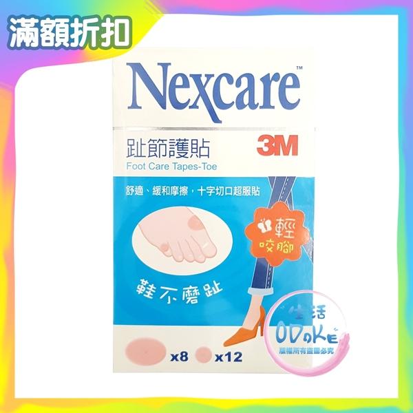 3M Nexcare 趾節護貼 鞋不磨趾 咬腳適用 緩和摩擦 十字切口超服貼 女性必備【生活ODOKE】