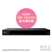 日本代購 空運 2019新款 SONY UBP-X800M2 藍光播放機 4K UHD DolbyVision 日規