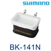 漁拓釣具 SHIMANO BK-141N 黑/白/紅 #M (餌盒)
