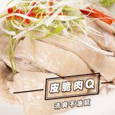 任選免運【吃浪食品】脆皮無骨油雞腿(375-450g/1支裝)