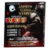 【停看聽音響唱片】【CD】安德魯洛伊韋伯:歌劇魅影 (3CD)