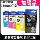 Brother BTD60BK+BT5000  原廠盒裝墨水 四色二組