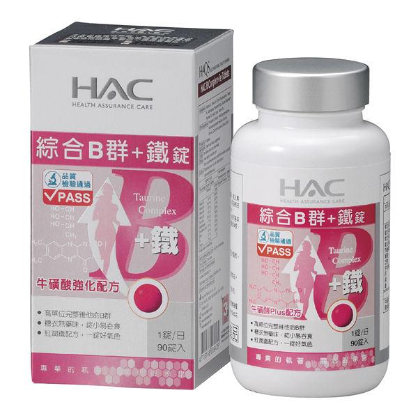 HAC 綜合B群+鐵錠 (90錠 / 單瓶) 哈克麗康、永信藥品【杏一】