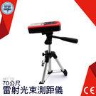 雷射距離測量 70米 超音波測距儀 雷射...