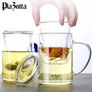 德國plazotta玻璃杯茶水分離過濾花茶杯辦公室泡茶家用帶蓋水杯 台北日光