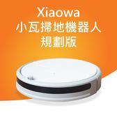 Xiaowa小瓦掃地機器人 規劃版