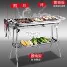 大號不銹鋼燒烤爐燒烤架工具套裝烤羊腿烤架家用烤肉架多功能燒烤