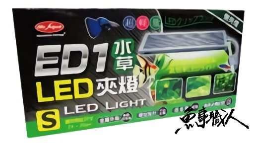 MR.AQUA 水族先生 【ED1 LED 水草側夾燈 S/24-30cm缸用 】 D-MR-812 魚事職人
