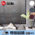 【加點】60*185cm 科技網布捲簾多色時尚遮光窗簾 可DIY搖控電動安全無線 台灣製造 可加購安裝