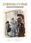 巴黎時尚百年典藏:流金歲月的女性時尚版畫精選【城邦讀書花園】