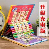 兒童點讀發聲書幼兒0-3歲寶寶有聲早教電子書學習機英語識字玩具 igo 焦糖布丁