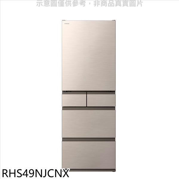 日立【RHS49NJCNX】475公升五門(與RHS49NJ同)冰箱CNX星燦金回函贈