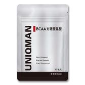 BCAA支鏈胺基酸膠囊食品(30粒/袋)【UNIQMAN】