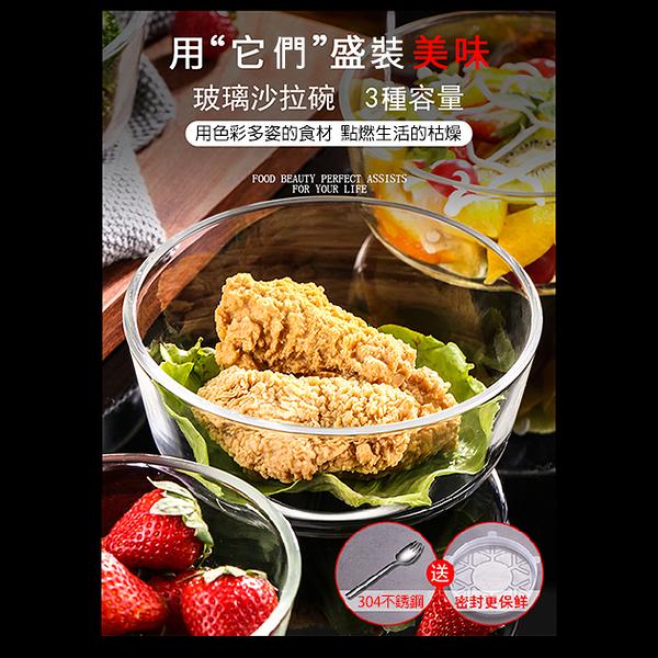 水果沙拉玻璃碗(大+中+小)-贈送矽膠蓋3個 湯勺叉1支