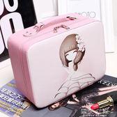 少女化妝包小號便攜口紅收納盒韓國簡約可愛大容量化妝箱手提洗漱「摩登大道」