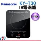 【信源】)Panasonic國際牌 IH電磁爐 KY-T30 /KYT30