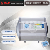 『怡心牌熱水器』 ES-619TH 橫掛式電熱水器 25.3公升 220V (調溫型) 節能款 套房用