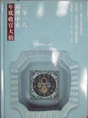 【書寶二手書T9/收藏_YAS】2018台灣中正年底收官大拍中文國際版