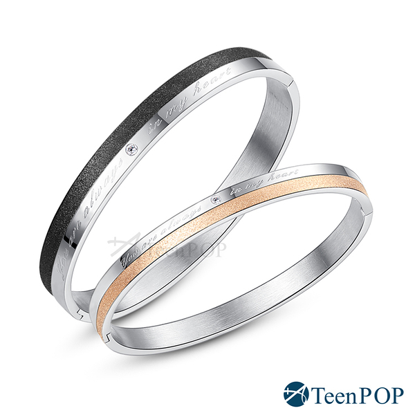 情侶手環 ATeenPOP 鋼手環 愛一直存在 對手環 噴砂設計 七夕禮物 送刻字 多款任選 單個價格