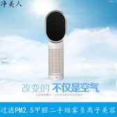 空氣凈化器辦公桌面式除二手煙甲醛負離子小型家用凈化器