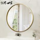 北歐衛生間浴室鏡化妝鏡廁所洗手間衛浴鏡壁掛鏡子【直徑70公分】 店慶降價