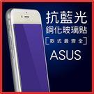 [Q哥] ASUS 抗藍光/9H鋼化玻璃貼【實摔影片+現貨】A32 Zenfone 2 5.5/5.0/Laser/Selfie手機保護膜