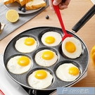 平底鍋 七孔煎蛋鍋雞蛋漢堡平底鍋模具家用荷包蛋神器專用小煎餅鍋